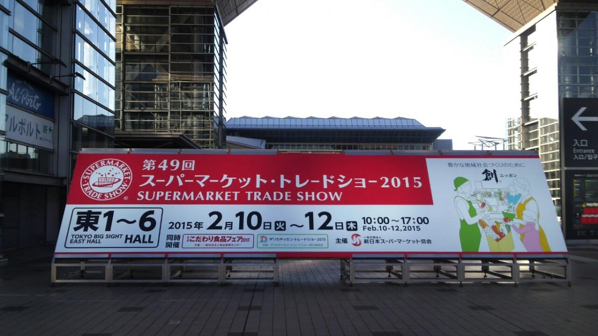SMTS讃岐はだか麦本舗デビューのSMTS2015